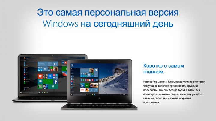 пуск в windows 10
